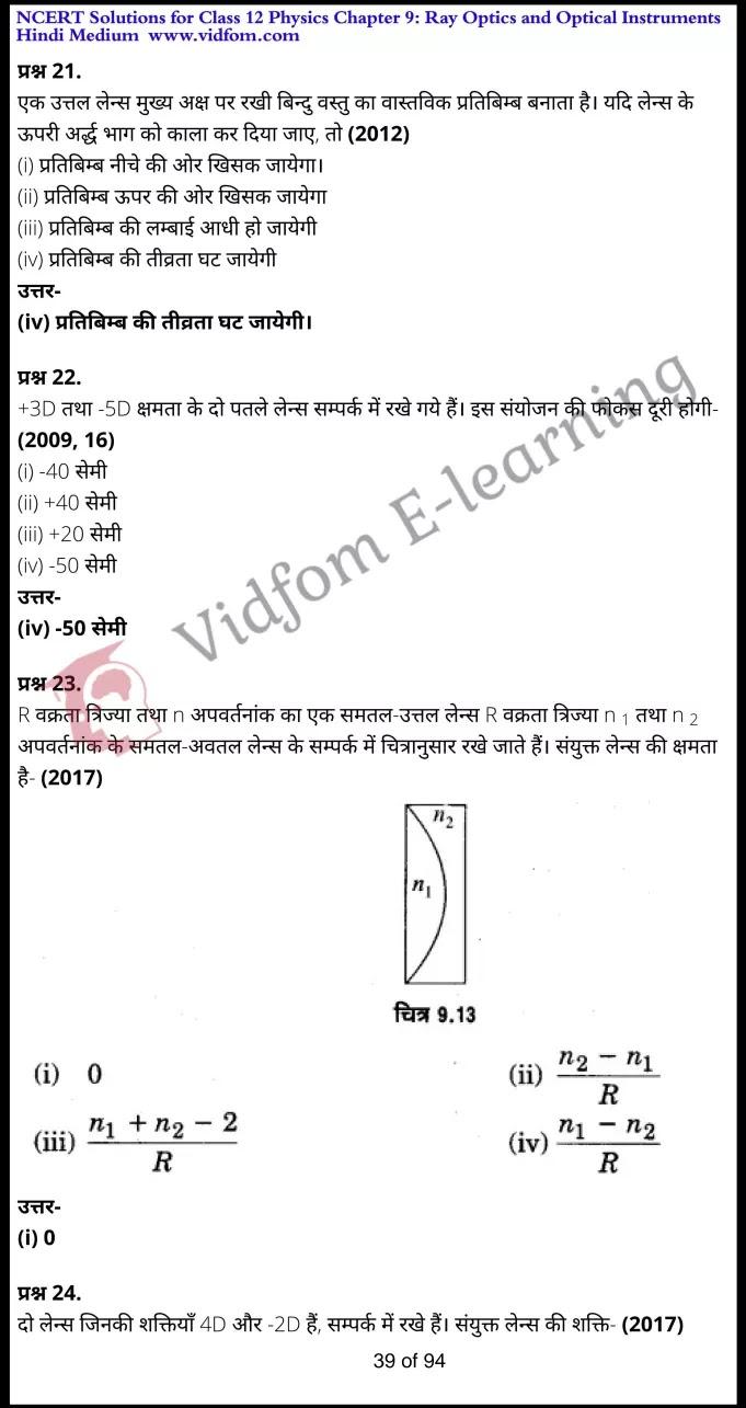 class 12 physics chapter 9 light hindi medium 39