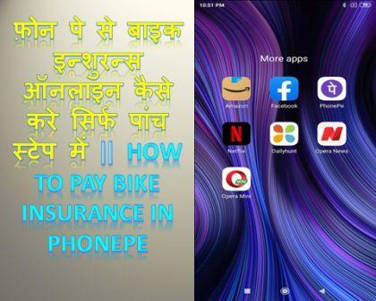 फ़ोन पे से बाइक इन्शुरन्स ऑनलाइन कैसे करे