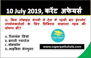 Daily Current Affairs Quiz 10 July 2019 in Hindi