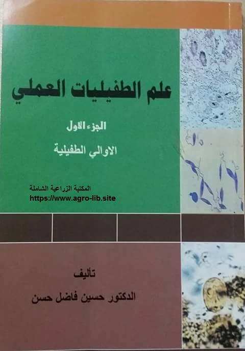 كتاب : علم الطفيليات العملي - 03 أجزاء -