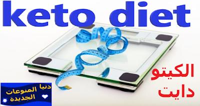 حقائق عن النظام الغذائي الكيتوني (حمية الكيتو)| التخسيس وخسارة الوزن