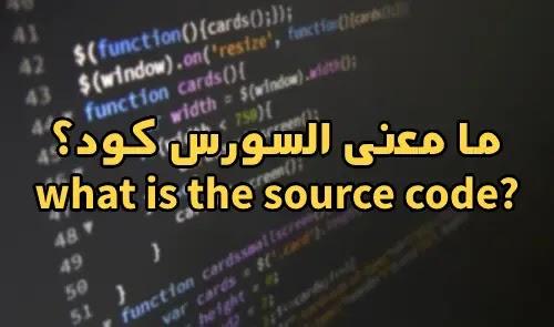 مواقع سورسات وأكواد مفتوحة المصدر للاندرويد 2021