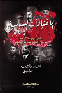 حمل كتاب الاغتيالات السياسية في مصر - خالد عزب وصفاء خليفة