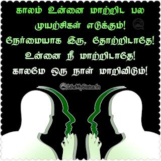 Honest Tamil Quote