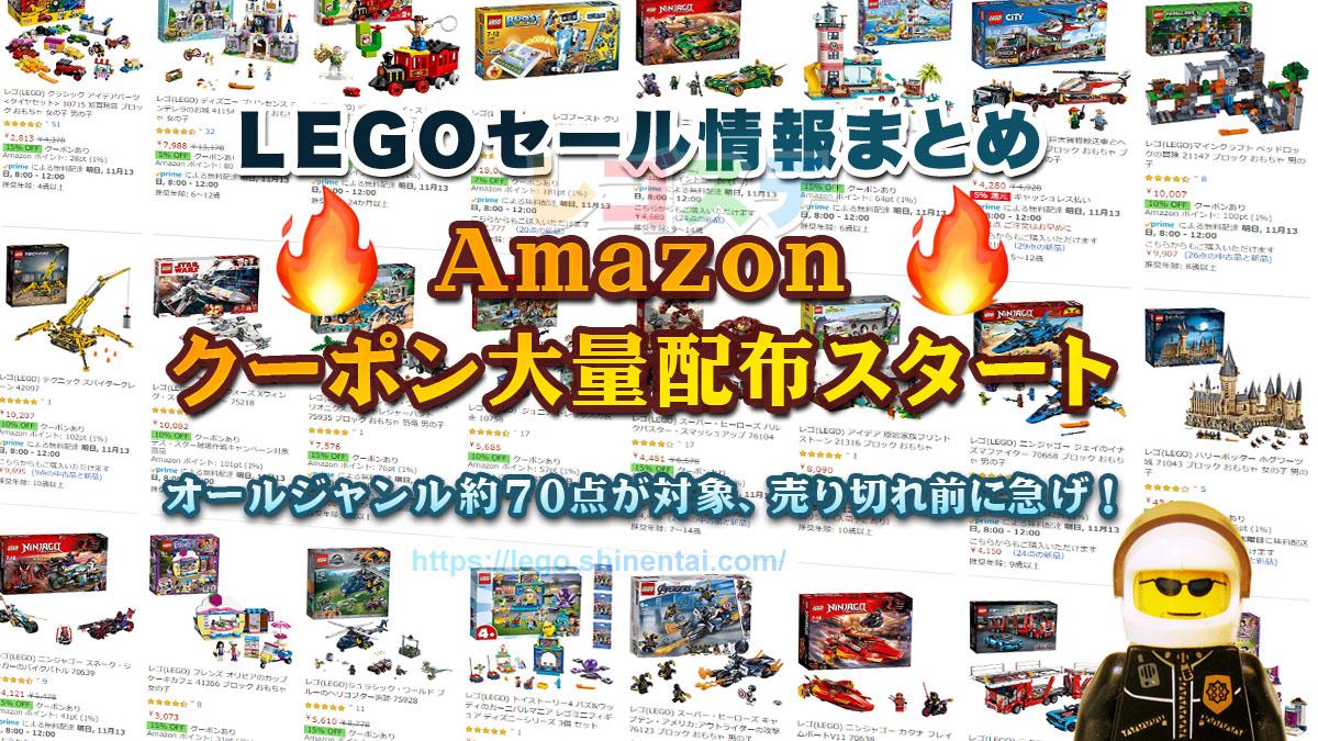 AmazonでLEGOクーポン大量配布スタート:Amazonのレゴ(LEGO)セール情報まとめ【毎日更新】楽天やトイザらスのセール情報もあり