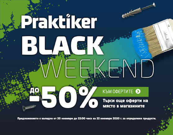 PRAKTIKER Black WEEKEND 20-22.11 2020 →  намаления до  -50%