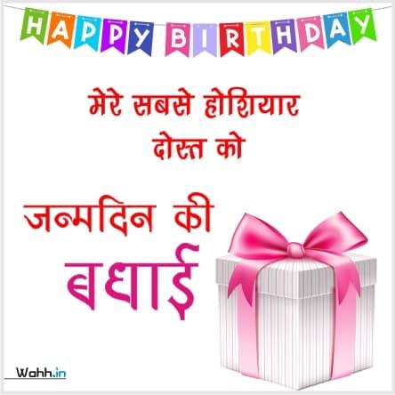 Birthday Wishes For Best Friend Hindi