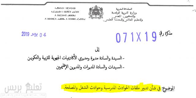 مذكرة وزارية رقم 19-071 في شأن تدبير ملفات الحوادث المدرسية وحوادث الشغل والمصلحة