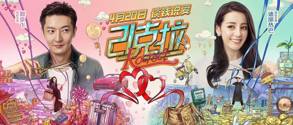 21 Karat 2018 Film Cnhanxin