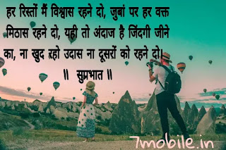 Pyar Bhari Good Morning Shayari