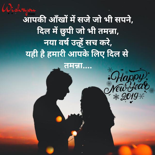 आपकी आँखों में सजे जो भी सपने Happy New Year Shayari In Hindi