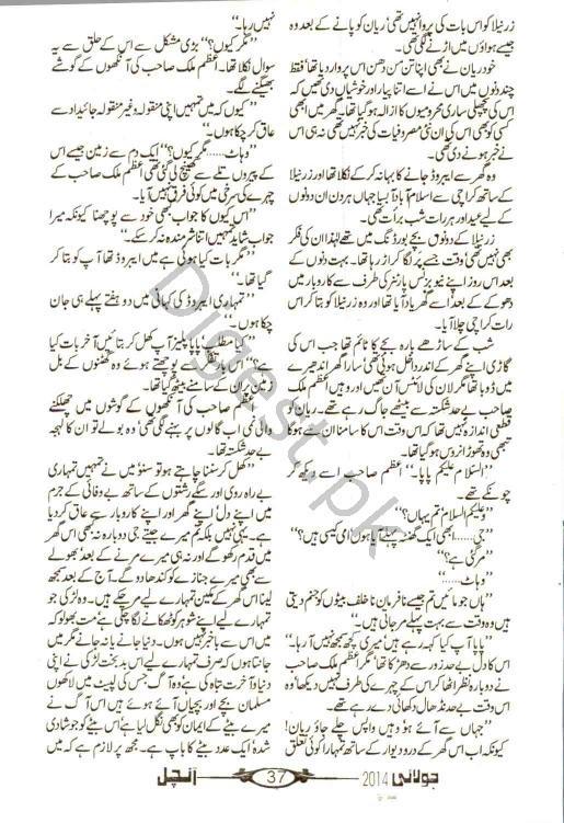 Free Urdu Digests: Baraf kay ansoo by Nazia Kanwal Nazi