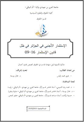 مذكرة ماستر: الإستثمار الأجنبي في الجزائر في ظل قانون الإستثمار 16- 09 PDF