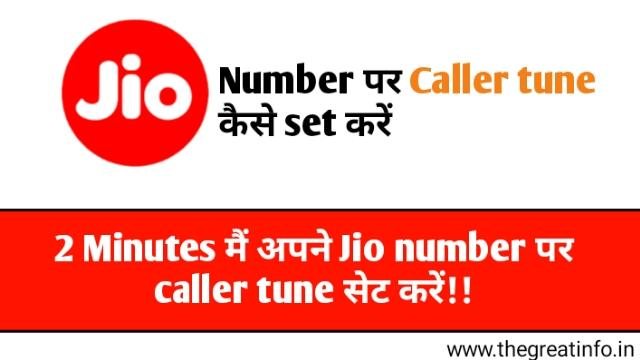 jio caller tune kaise set kare step step guide hindi great info