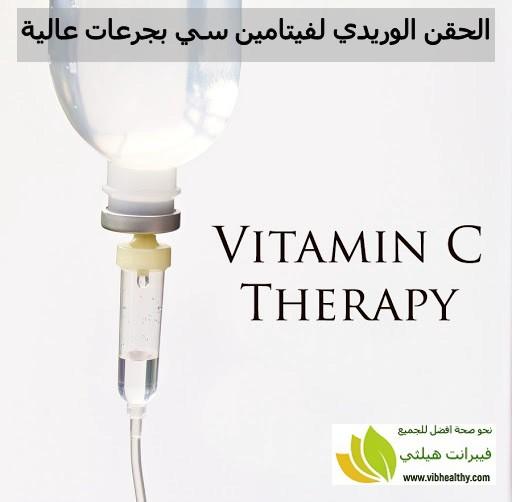 الحقن الوريدي لفيتامين سي بجرعات عالية