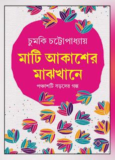 Mati Akasher Majhkhane (মাটি আকাশের মাঝখানে) by Chumki Chottopadhyay