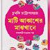 Mati Akasher Majhkhane (মাটি আকাশের মাঝখানে) by Chumki Chottopadhyay । Bengali Book
