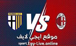 مشاهدة مباراة ميلان وبارما بث مباشر ايجي لايف بتاريخ 13-12-2020 في الدوري الايطالي
