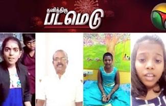 Thanithiru Padamedu 06-04-2020 Puthiya Thalaimurai Tv