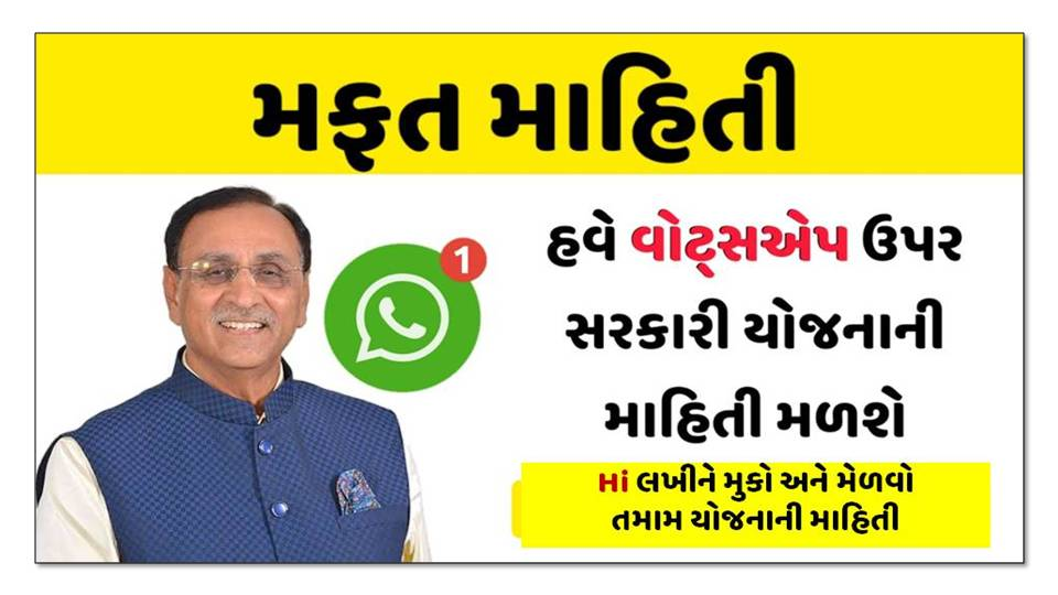 Gujarat Government Yojna Whatsapp Helpdesk Number 0261-2300000