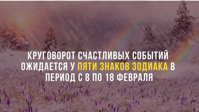 Круговорот счастливых событий ожидается у пяти знаков Зодиака в период с 8 по 18 февраля