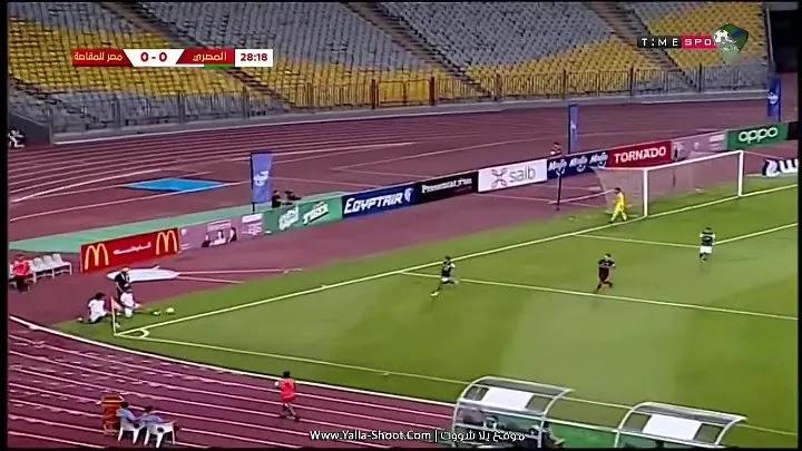 مشاهدة مباراة المصري البورسعيدي ومصر المقاصة بتاريخ 2020-08-22 كاملة الدوري المصري