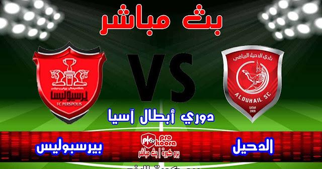 موعد مباراة بيرسبوليس والدحيل بث مباشر بتاريخ 21-09-2020 دوري أبطال آسيا