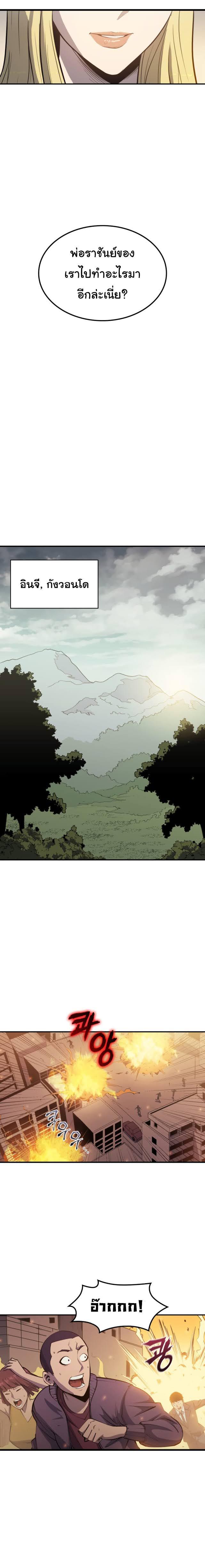 Max Level Returner - หน้า 14