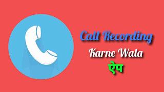 Call Recording Karne Wala App
