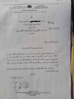 وزارة التربية الوطنية تنهي مهام مفتش تربوي و 5 مديرين