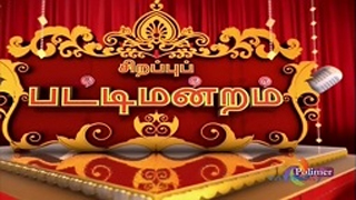 Sirappu Pattimandram – Polimer TV Deepavali Special Show 18-10-2017