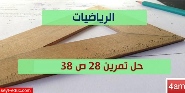 حل تمرين 28 ص 38 رياضيات 4 متوسط