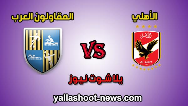 نتيجة مباراة الأهلي والمقاولون العرب اليوم 19-1-2020 في بطولة الدوري المصري