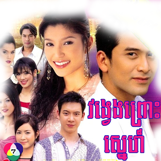 Vong Veng Pruos Sne | 26ep End