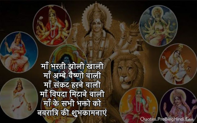 quotes of chaitra navratri in hindi