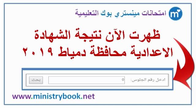 نتيجة الشهادة الاعدادية محافظة دمياط 2019