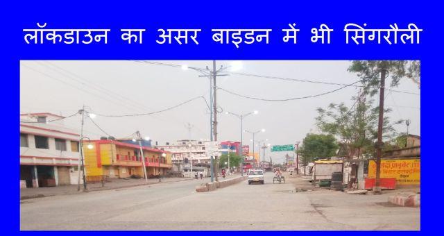 Lockdown Ka Asar Baidan Me Bhi Dekha Gaya Singrauli Madhya Pradesh