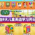 精选9大儿童英语学习网站!随时随地学英语