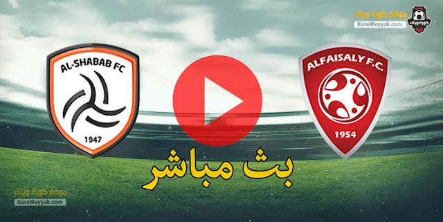 مشاهدة مباراة الفيصلي والشباب بث مباشر اليوم 23 مايو 2021 في الدوري السعودي