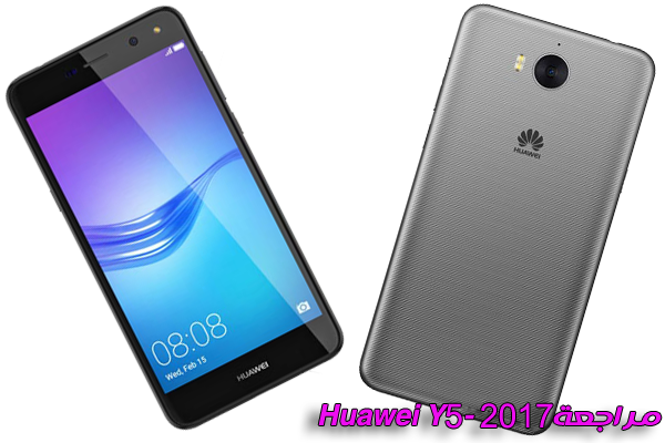 مراجعة Huawei Y5 – 2017 مميزات وعيوب الهاتف
