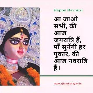 Best Happy Navratri status in hindi