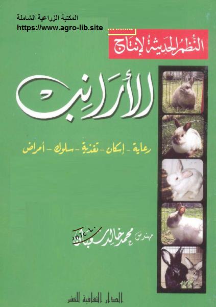 كتاب : النظم الحديثة لإنتاج الأرانب : رعاية - اسكان - تغذية - سلوك - أمراض