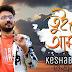 Tui Ke Amar (তুই কে আমার) Lyrics | Keshab Dey
