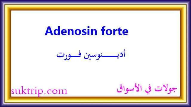 حقن أدينوسين ثلاثي الفوسفات