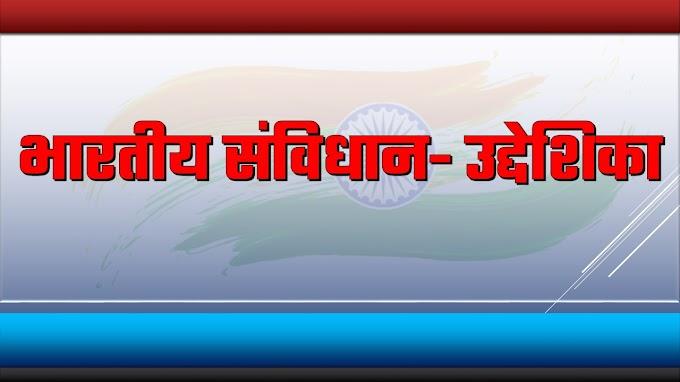 भारतीय संविधान - उद्देशिका