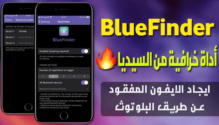 https://www.arbandr.com/2019/11/Tweak-bluefinder-for-iphone-ios11-ios13.html