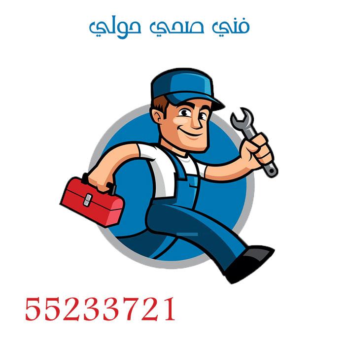 فني صحي حولي 55233721