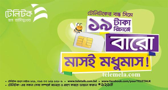 Teletalk Bondho SIM Offer 2020