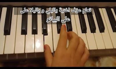 تعلم عزف اغنية ياليلي و ياليلا على البيانو بسهولة بيد فتاة،تعلم العزف على البيانو