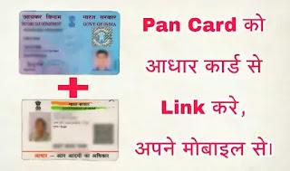 Apne Mobile Se Pan Card Ko Aadhaar Card Se Kaise Link Kare